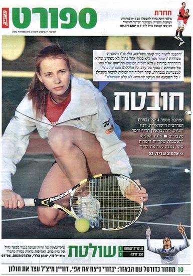 הטניסאית דניז חזניוק בשער
